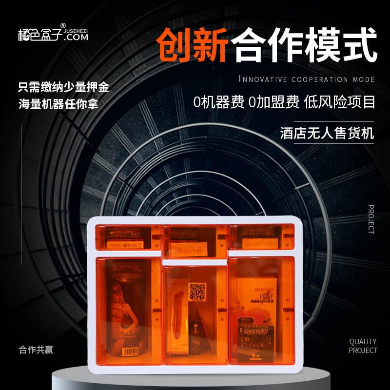 橘色盒子行业动态3